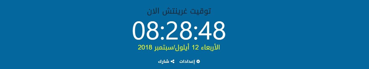 معرفة الساعة الان وكذلك التاريخ screen1.jpg
