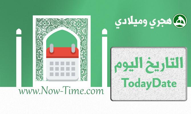 معرفة الساعة الان وكذلك التاريخ todaydate.png